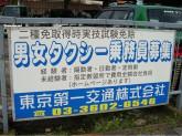 東京第一交通 株式会社