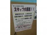 きもの松葉 交野店