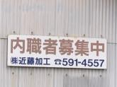 (株)近藤加工