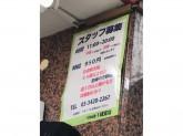 STOCK-1(ストックワン) 経堂店