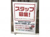 ポニークリーニング 京成高砂駅店