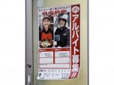 銀のさら 名古屋北店