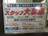 トヨタレンタカー 荻窪南口店