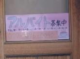 珈琲蔵 津田店