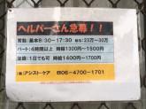 (株)アシスト・ケア