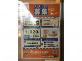 サンマルクカフェ 小田急豪徳寺店