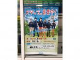 ファミリーマート 横浜沢渡店