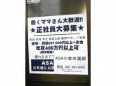 朝日新聞サービスアンカー ASA東小金井支店