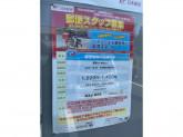 仙台東郵便局