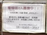めぐみ内科小児科クリニック