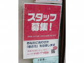 ポニークリーニング ベルクス北松戸店