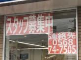 ファミリーマート 小牧小木西店