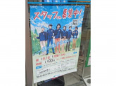 ファミリーマート 神田駅東口店