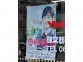 株式会社ヤクルト 大阪ヤクルト販売 御堂筋センター