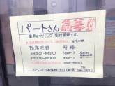 手仕上げ本舗(株) ナフコ木曽川店