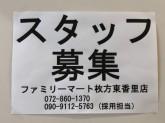 ファミリーマート 枚方東香里店
