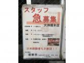 榮華亭(ええかてい) 天神橋本店