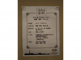 ikka/LBC(イッカ エルビーシー) nonowa東小金井店