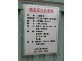 大東化学工業(株)