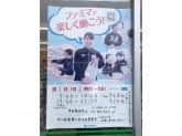 ファミリーマート 半田南本町店