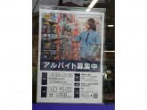 GEO高島平店