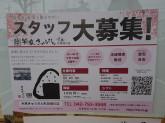 米家きゅうさん 境川店
