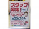 ポニークリーニング 吾妻橋店