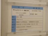 寺子屋 デニムストリート 雑貨工房 東京ソラマチ店