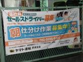 ヤマト運輸 摂津鶴野センター
