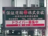 保証運輸(株) 本社