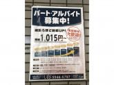 BOOKOFF(ブックオフ) 練馬区役所前店