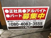 らーめん家せんだい 横浜駅西口店