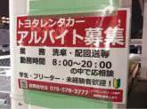 トヨタレンタカー三田駅前店