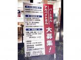ザ・めしや 上新庄店
