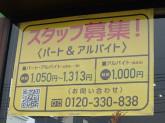 幸楽苑 松戸古ケ崎店
