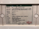 ショウダイ ビオ ナチュール ekie広島店