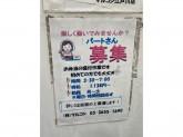マルコシ 江戸川店