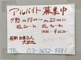 セブン-イレブン 江戸川中央2丁目店