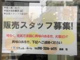 RicerCare(リチェルカーレ) 奥沢店
