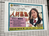 飛鳥交通川崎中央(株) 北加瀬営業所