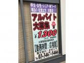 昭和礦油(株) 富ケ谷サービスステーション