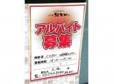 日本橋紅とん 大塚店