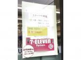 セブン-イレブン 平安町店