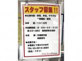 Kitchen Festa (キッチンフェスタ) 練馬店