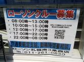 ローソン 札幌南3条西店