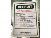 GRiN store(グリンストア) 名古屋店