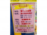 八戸ノ里ライフチャンスセンター
