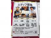 ヤマナカ 大曽根店