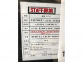 歌志軒 大曽根駅前店
