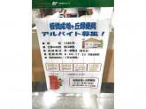 板橋成増ヶ丘郵便局